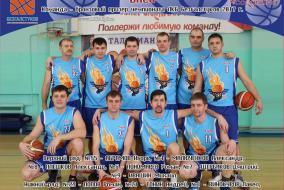 Чемпионат-2017. КОМАНДЫ