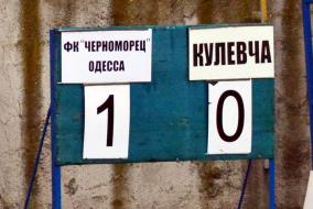 «Черноморец U-19» – «Кулевча» (1:0). Матч группового этапа зимнего первенства Одесской области 2020/21
