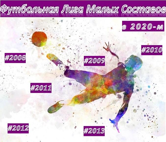 Футбольная Лига Малых Составов в 2020-м году