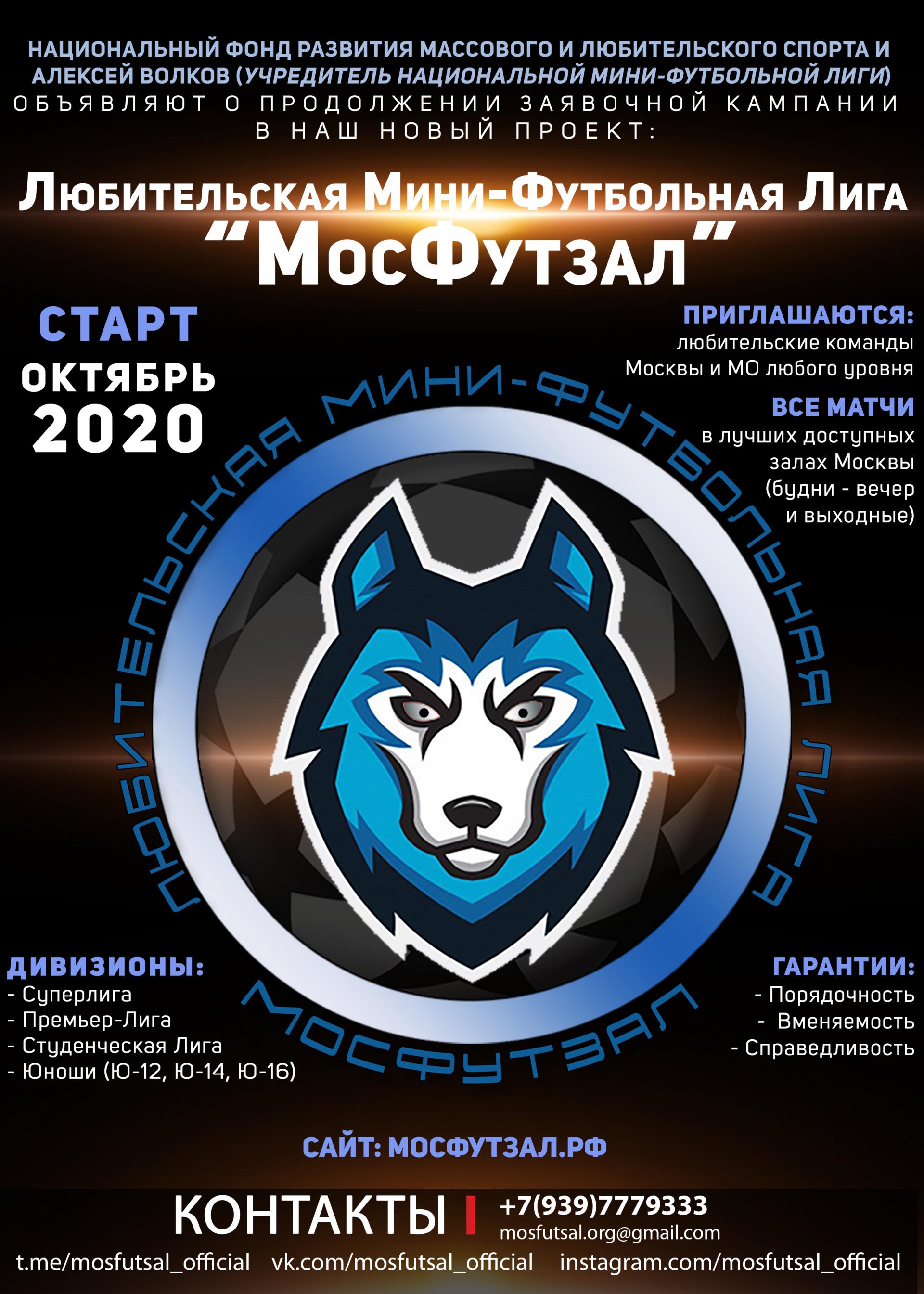 Набор в любительские футбольные клубы в москве орехово ночной клуб