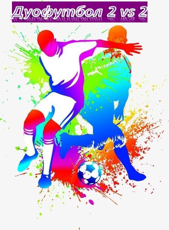 Официальный Логотип Турнира по Дуофутболу 2 vs 2