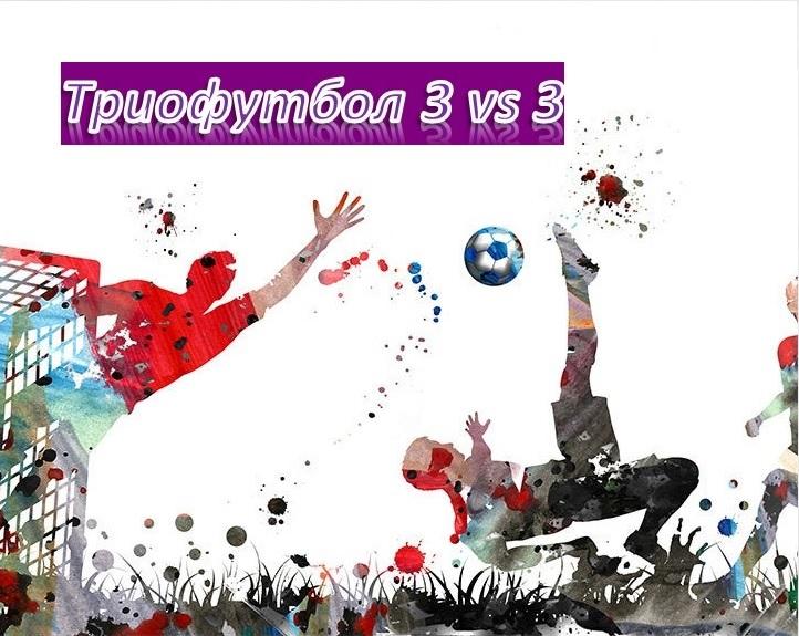 Официальный Логотип Турнира по Триофутболу 3 vs 3