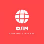 Открытая Флорбольная Лига Москвы