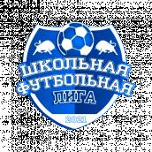 Школьная Футбольная Лига Набережные Челны 2021