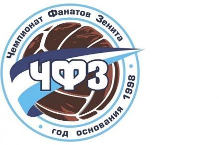 Ответные матчи 1/2 финал ХХ-ЧФЗ