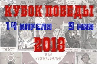КУБОК ПОБЕДЫ 2018