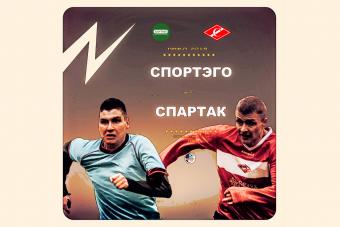 Спортэго – Спартак: «игра за шесть очков»