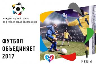 Приглашаем всех на первый международный турнир по футболу среди болельщиков «Футбол Объединяет»