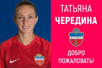 Татьяна Чередина переходит в
