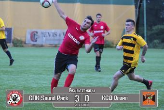 СПК Sound Park - КСД Олимп 3:0