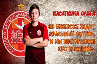 Ольга Касаткина поделилась ожиданиями от предстоящего матча с