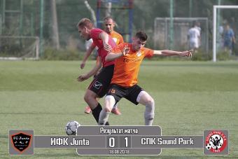 Sound Park - Джунта 1:0