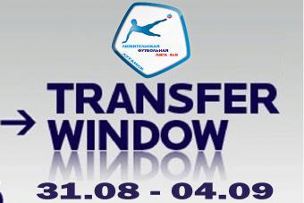 Трансферное окно ЛФЛ 8х8 откроется 31 августа