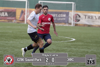 СПК Sound Park - КЗД ЗФС 2:0