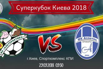 Суперкубок міста Києва 2018
