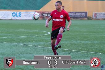 Оккервиль - Sound Park 0:3