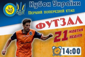 Стартуємо у Кубку України з футзалу!