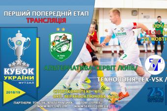 Матч-відповідь Кубку України з футзалу