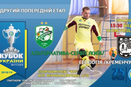Другий попередній раунд Кубку України