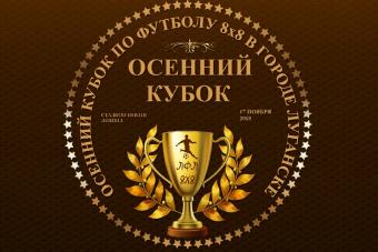 Осенний Кубок ЛФЛ 8х8 | Видеоклип нарезка голов