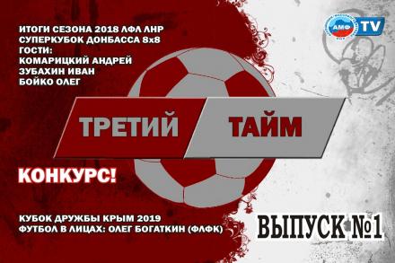 Первый выпуск передачи о футболе 8х8 в Луганске