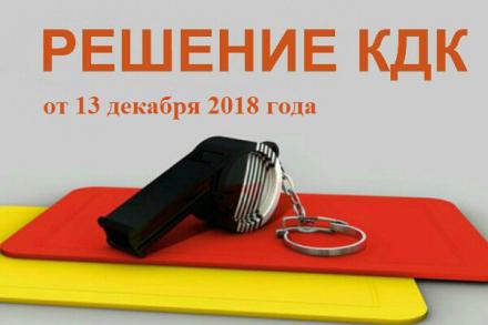 Решение КДК от 13 декабря 2018г.