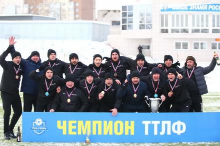 «Мэдисон» - чемпион зимнего турнира!
