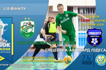 Анонс 1/8 фіналу Кубку України