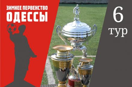 Зимнее первенство Одессы-2018/19. 6 тур. Студенты поделили очки с лидером