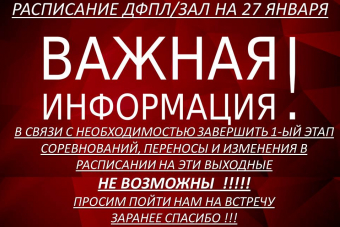 Расписание ДФПЛ/зал на 27 ЯНВАРЯ 2019 года