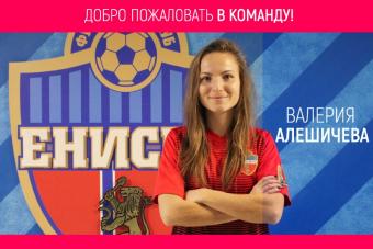 Валерия Алешичева перешла в ЖФК