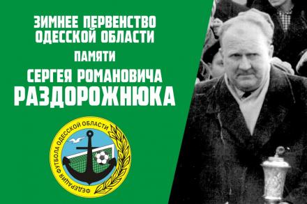 Зимнее первенство Одесской области-1999/00. На пьедестале и лидеры, и аутсайдеры