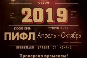 ОТКРЫТ ПРИЕМ ЗАЯВОК ОТ КОМАНД НА ПИФЛ 2019!