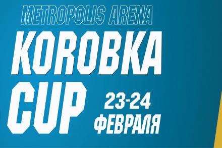 Итоги KOROBKA CUP 2019
