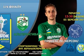 Матч-відповідь 1/4 фіналу Кубку України