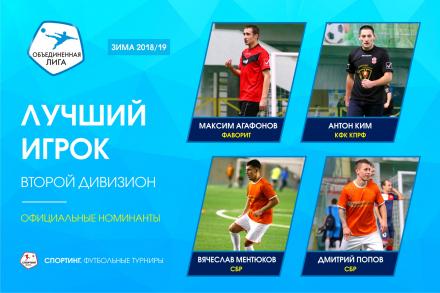Лучшие игроки и вратари базовых дивизионов