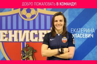 Вратарь Екатерина Уласевич в новом сезоне будет представлять ЖФК
