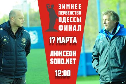 У Одессы будет новый зимний чемпион