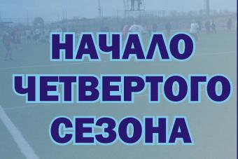 Скоро начало сезона 8х8 в Луганске! Спешите подать заявку