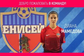 Диана Мамедова: «Мой первый тренер остается для меня примером»