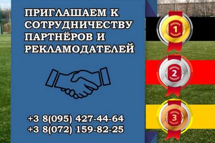 Любительская Футбольная Лига 8х8 приглашает к сотрудничеству!