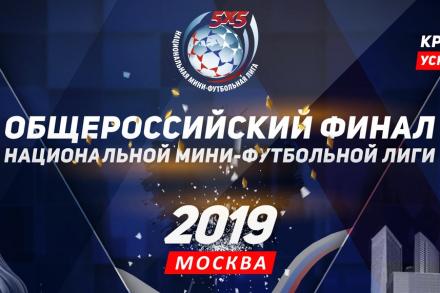 ОБЩЕРОССИЙСКИЙ ФИНАЛ 2019 НАЦИОНАЛЬНОЙ МИНИ-ФУТБОЛЬНОЙ ЛИГИ
