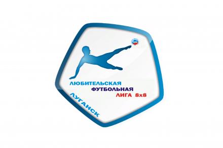 Руководящий состав ЛФЛ ЛНР 8х8 на 2019 год