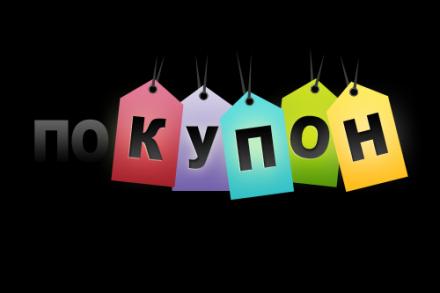 Pokupon.ua наш неизменный партнёр!