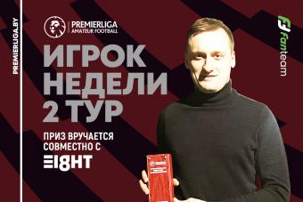 Сергей Герасименко — лучший игрок 2 игровой недели Премьерлиги 8х8!