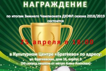 Торжественное Награждение по итогам Зимнего Чемпионата ДЮФЛ 2018/19