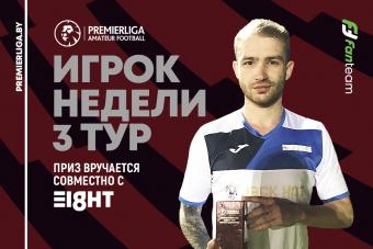 Валерий Логутов — лучший игрок 3 игровой недели Премьерлиги 8х8!