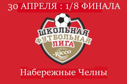 ВНИМАНИЕ!!!! 30 апреля состоятся ВСЕ матчи 1/8 финала