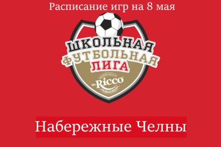 Расписание полуфинальных игр в Набережных Челнах.