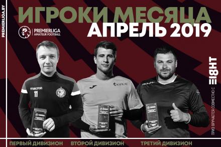 Захарень, Веренич и Филимонов признаны лучшими игроками апреля Премьерлиги 8х8.